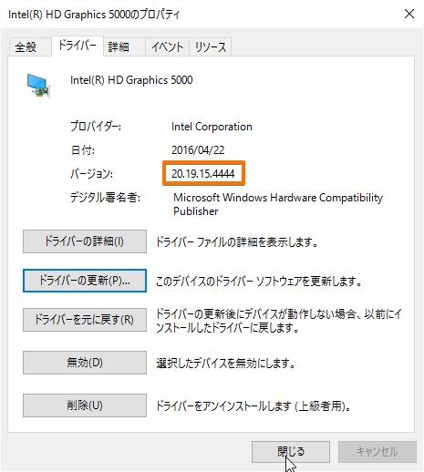 Intel(R) HD Graphics 5000のプロパティ-01