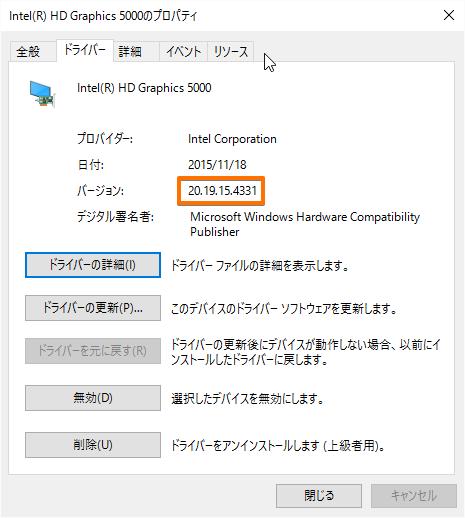 Intel(R) HD Graphics 5000のプロパティ-00